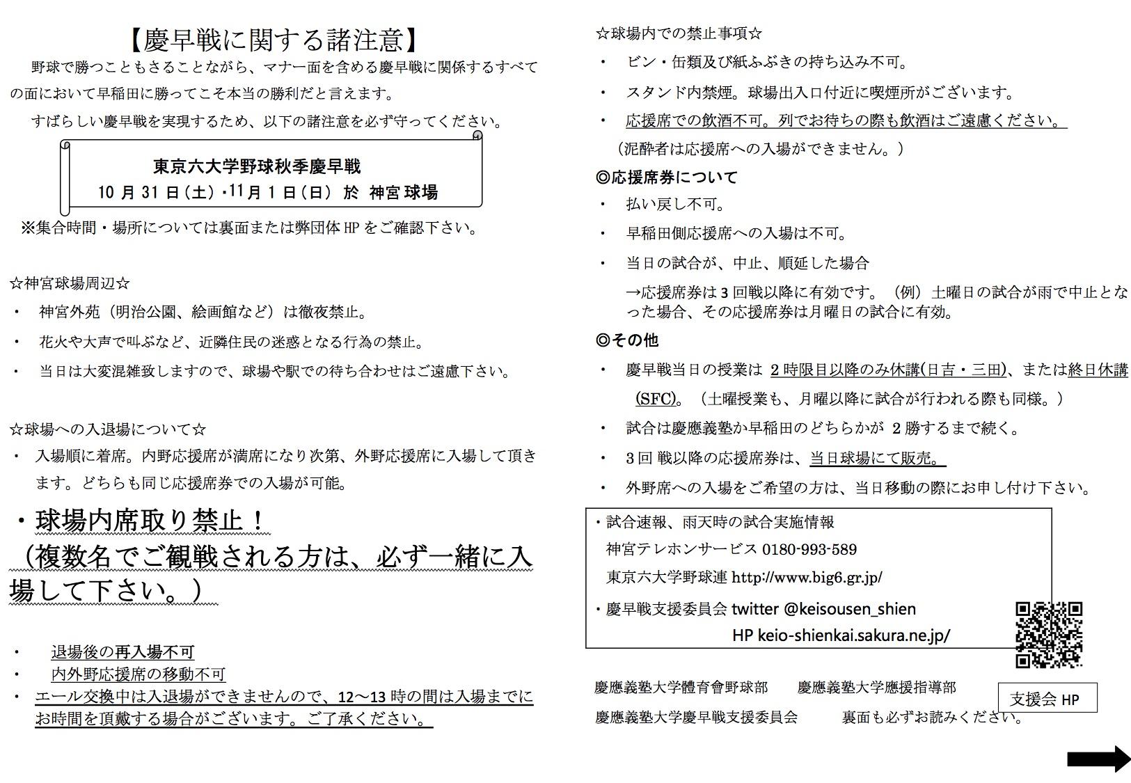 慶早戦2016−2